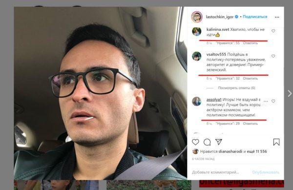 Скриншот Инстаграм Игоря Ласточкина/комментарии
