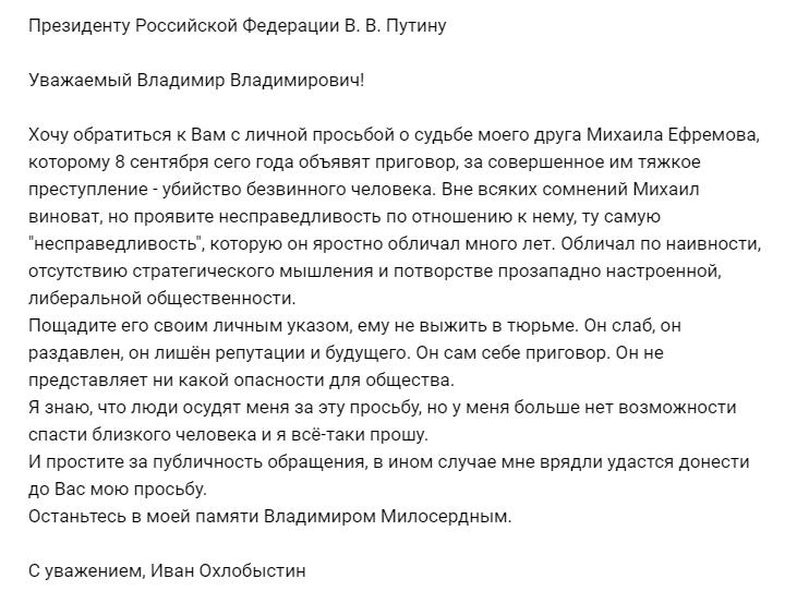 Обращение Охлобыстина к Путину