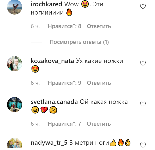 Комментарии Лесиным ножкам