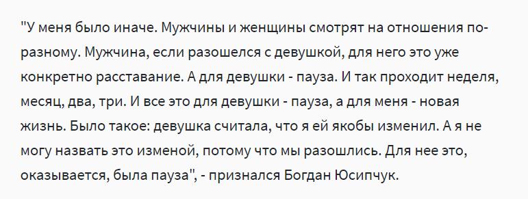 Дослівна цитата Богдана Юсипчук