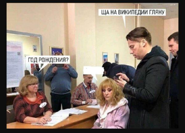 Меми про Пугачову і Галкіна