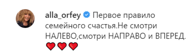 Правило семейного счастья от Аллы Пугачевой