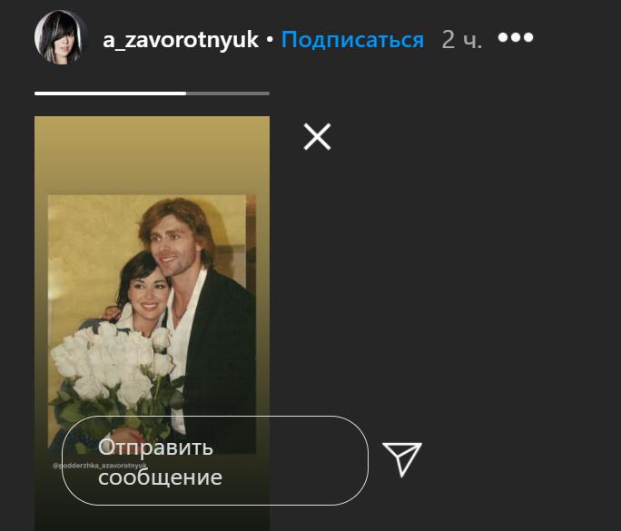 Новое сообщение в сториз Анастасии Заворотнюк
