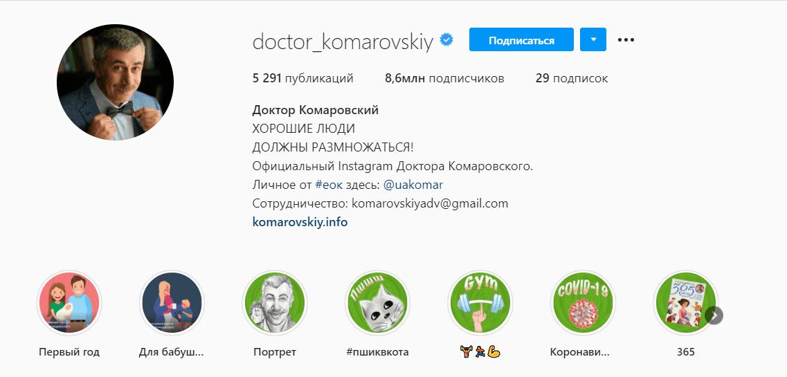 Инстаграм доктоора Комаровского