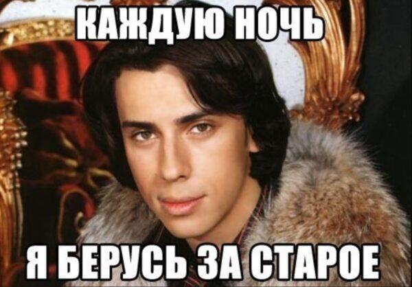 Мем про Галкіна