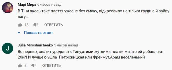 Комментарии пользователей YouTube