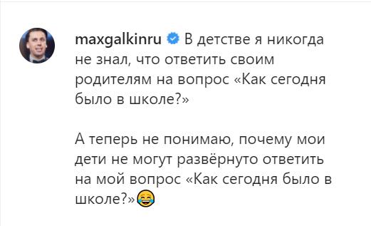 Максим Галкін питає