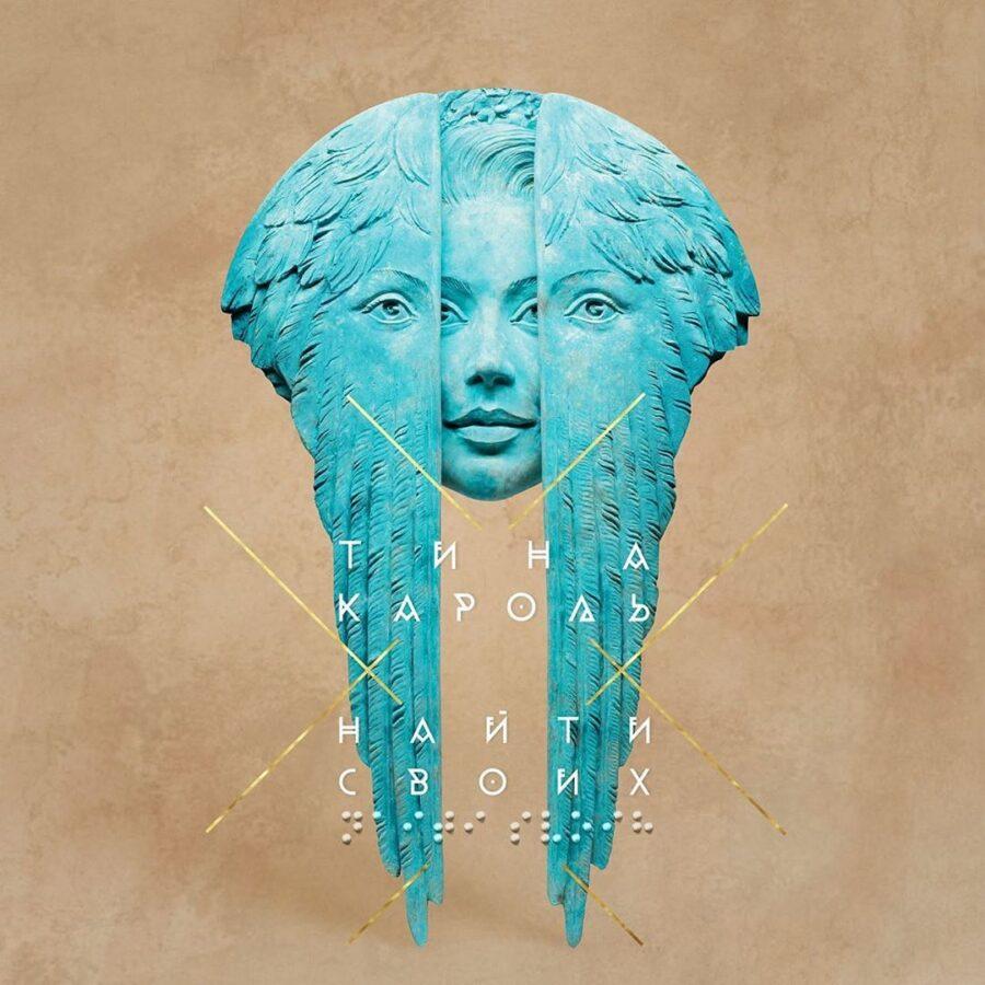 Обкладинка нового альбому Тіни Кароль