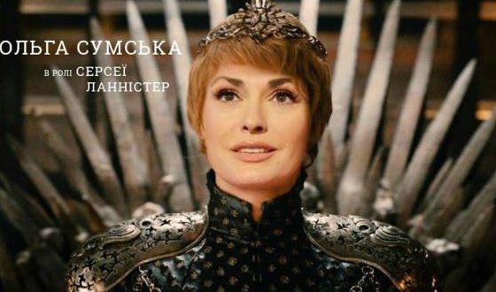 Ольга Сумська в ролі Серс