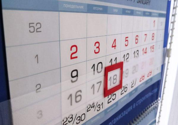 святкові та вихідні дні в листопаді 2020 року