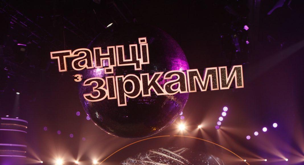 """Финал шоу """"Танці з зірками"""" не за горами"""