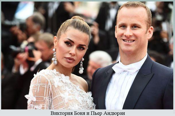 Вікторія Боня і П'єр Андюран