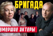 Умершие актеры сериала «Бригада»: фанаты будут помнить всегда