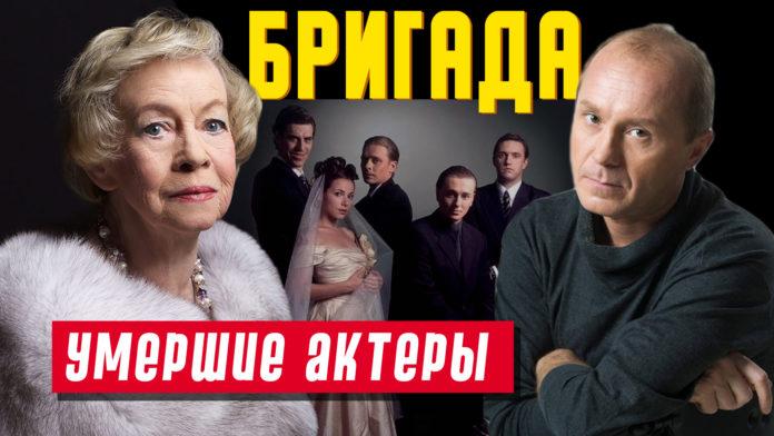 Померлі актори серіалу «Бригада»: фанати будуть пам'ятати завжди