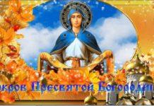 Свято Покрова