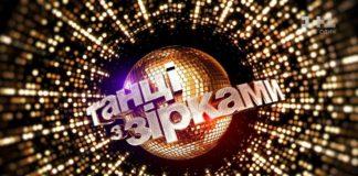 Танці з зірками-2020