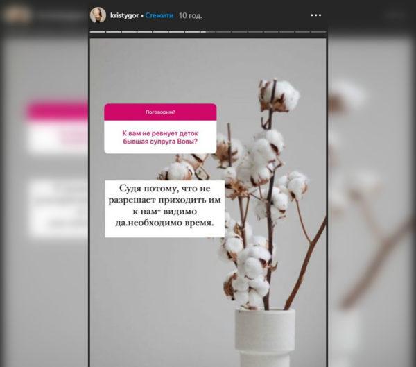 Скриншот из Instagram Кристины Горняк