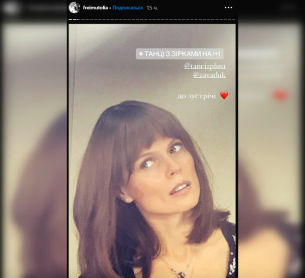 Скриншот из Instagram Ольги Фреймут