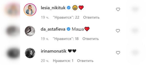 Комментарии звездных подруг Маши