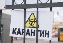 Карантин в Україні триває ще 2,5 місяці