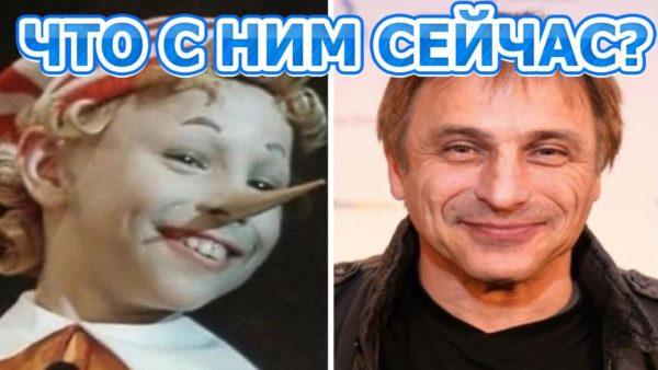 Буратино Дмитрий Иосифов сейчас