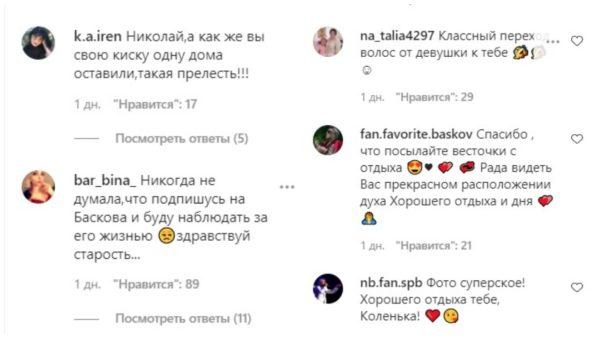 Скріншот коментарів зі сторінки Олени Філонова в Інстаграм