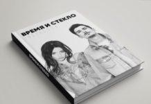 """Група  """"Время и стекло"""" написала книгу про себе в честь розпаду"""