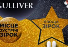 Алея зірок у Києві - логотип
