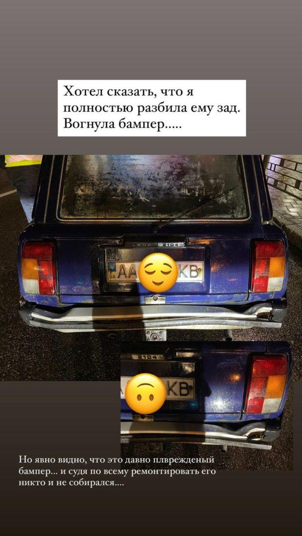 Машина, которую ударила