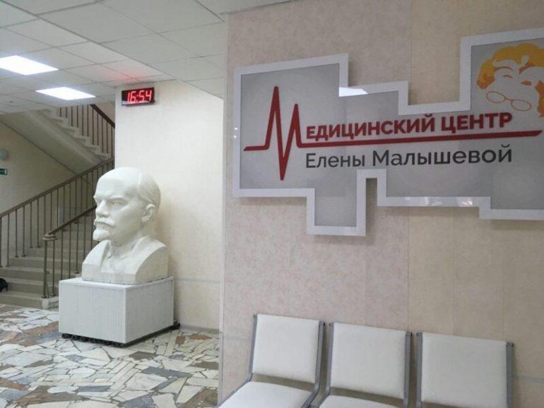 Частная клиника Малышевой