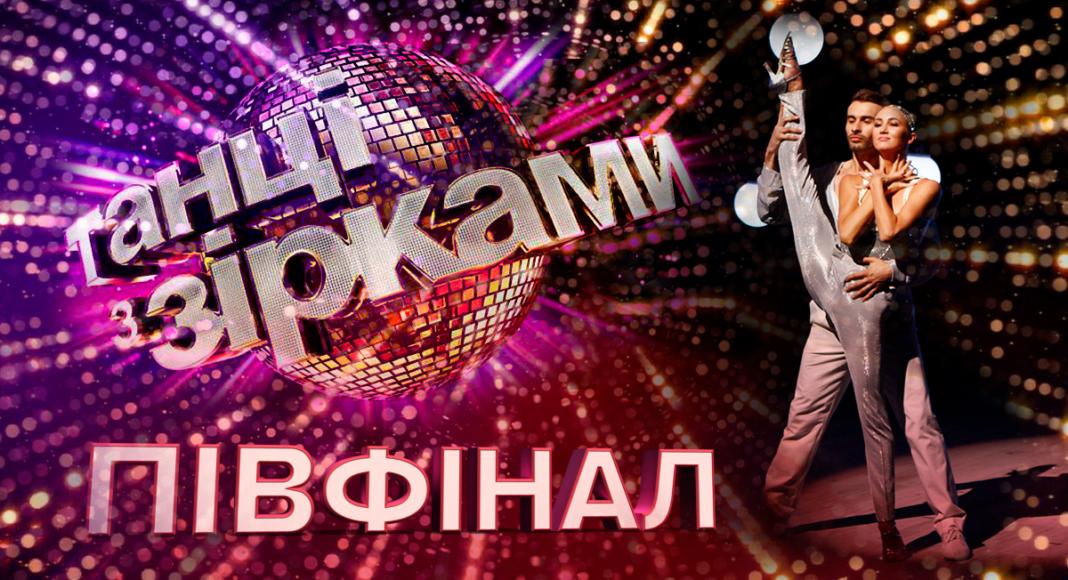 Танцы со звездами 13 сезон