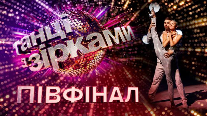Танці з зірками 13 сезон
