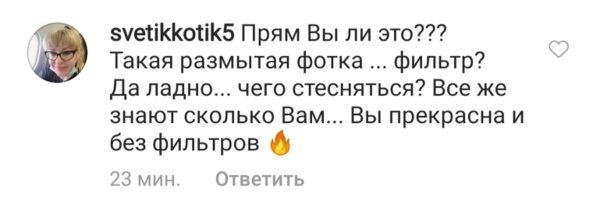 Скріншот коментарів під фото Пугачової