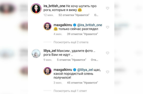 Комментарии под постом Максима Галкина