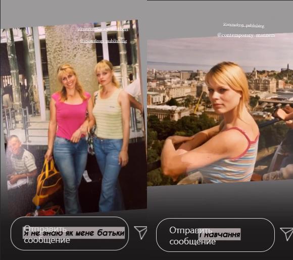 Ольга Фреймут с мамой и фото перед отъездом