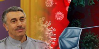 Педіатр і телеведучий Євген Комаровський розповів, які найпоширеніші міфи про коронавірус, і чому не можна їм вірити
