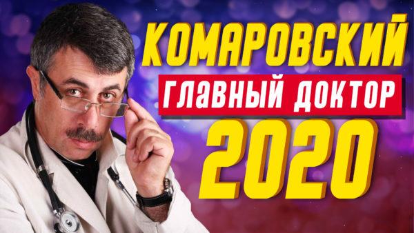 Секрети Доктора Комаровського