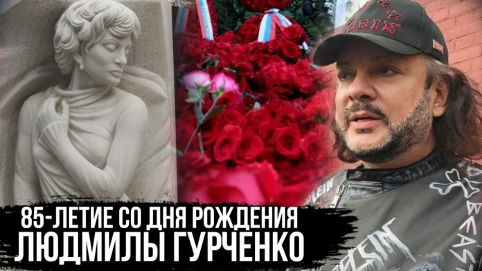 Кіркоров вшанував пам'ять Гурченко в її 85 день народження