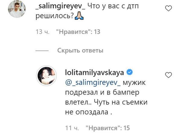Коментарі в Instagram Лоліти