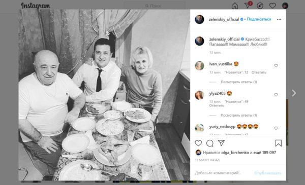 Как выглядят родители Владимира Зеленского?