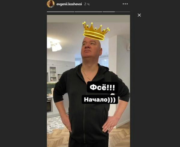 Скриншот из Instagram Евгения Кошевого