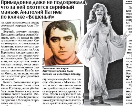 Статья в газете о преследовании Пугачевой