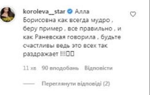 Комментарий Наташи Королевой под публикацией Пугачевой