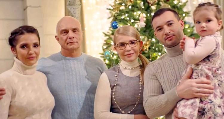 Семья Юлии Тимошенко в 2018 году