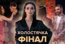 Холостячка Ксенія Мішина зробила свій вибір і розповіла, чи був сценарій на проекті