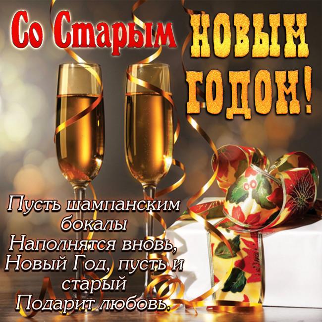Поздравления со Старым Новым годом 2021