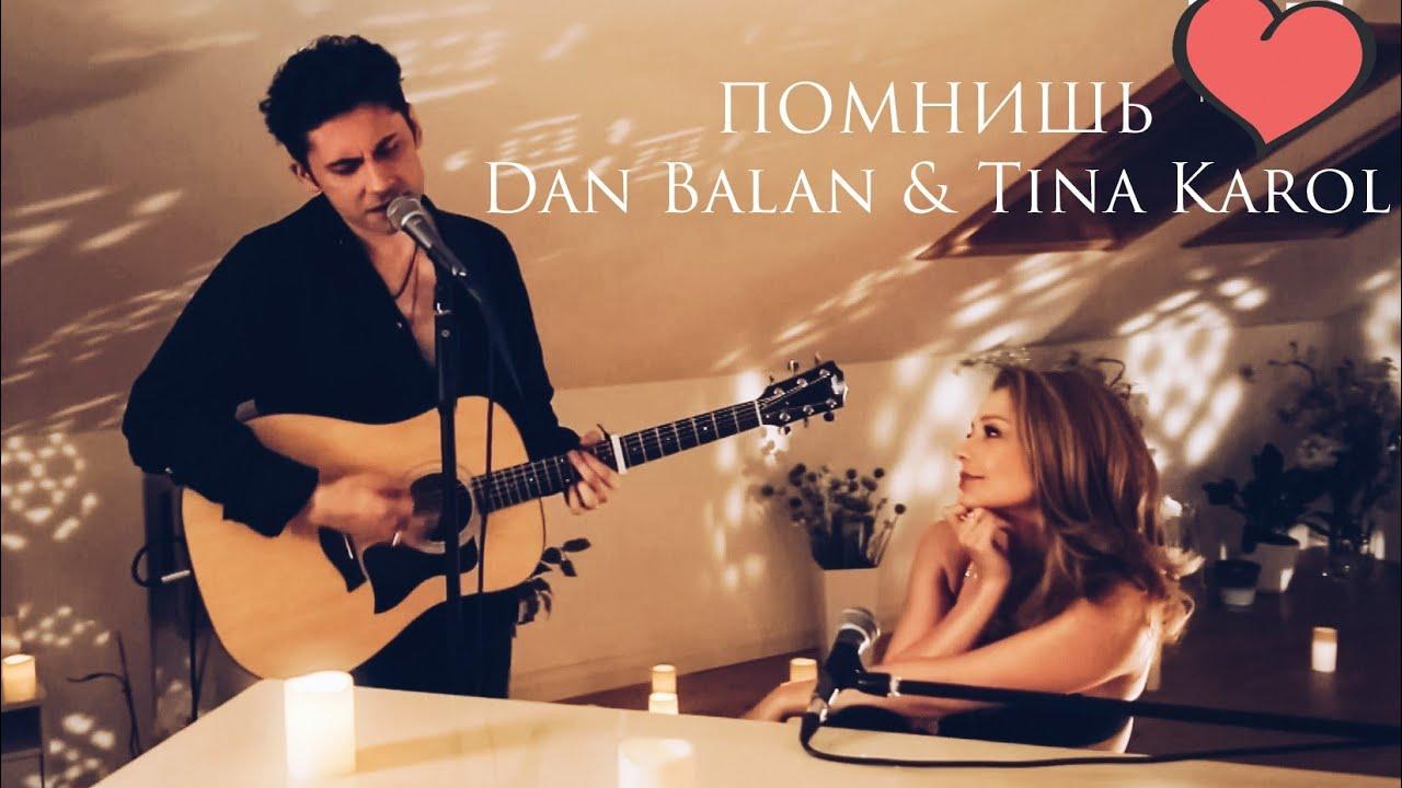 Дан Балан і Тіна Кароль