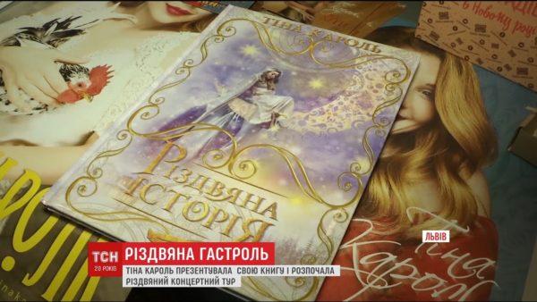 Книга Тины Кароль