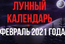 Місячний календар на лютий 2021 року