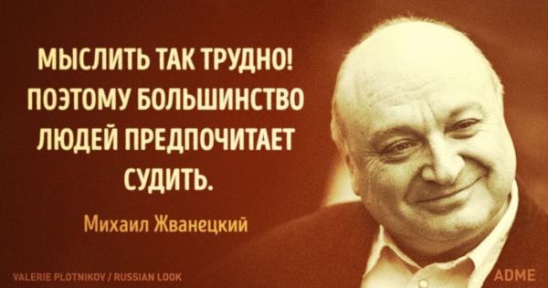 Цитати Михайла Жванецького